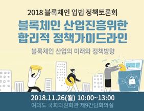 2018 남북경제협력과 법