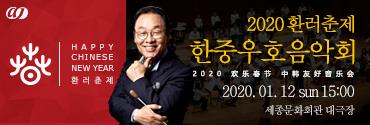 2020 환러춘제 한중우호음악회