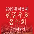 2019 한중우호음악회
