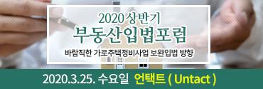 2020 상반기 부동산입법포럼