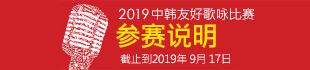 2019韩友好歌咏比赛 参赛说明 报名时间:截止到2019年 9月 10日(星期二)
