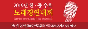 2019년 한·중 우호 노래경연대회-접수:2019년9월10일(화)까지