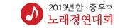 2019년 한·중 우호 노래경연대회