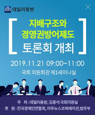 지배구조와 경영권방어제도 토론회 개최