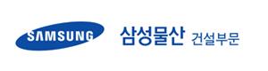 삼성물산_건설부문