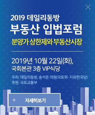 2019데일리동방 부동산 입법포럼 - 2019년 10월 22일(화),국회본관 3층 VIP식당