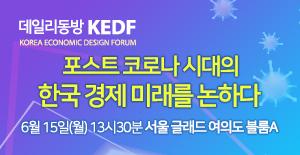 코로나19 이후 한국경제 생존전략 포스트 코로나 시대의 한국 경제 미래를 논하다
