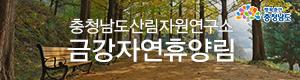 충청남도산림자원연구소 금강자연휴양림