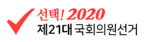 선택!2020 - 제21대 국회의원선거