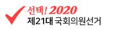선택!2020 - 제21대 국회의원선거