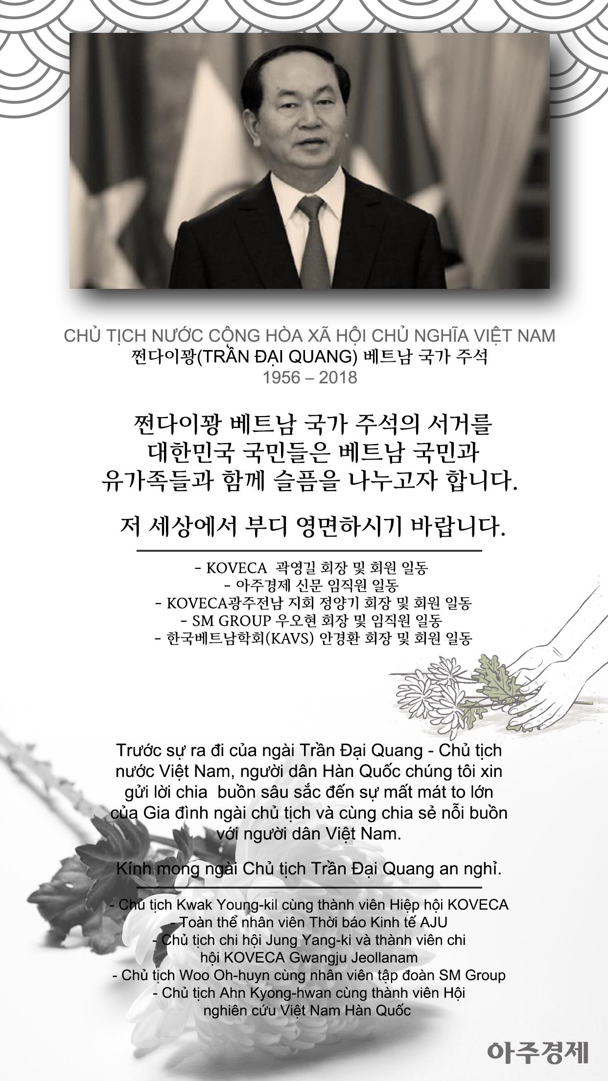 찐다이꽝 베트남 국가 주석 서거